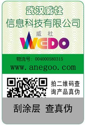 纸质二维码防伪标签(武汉二维码溯源)
