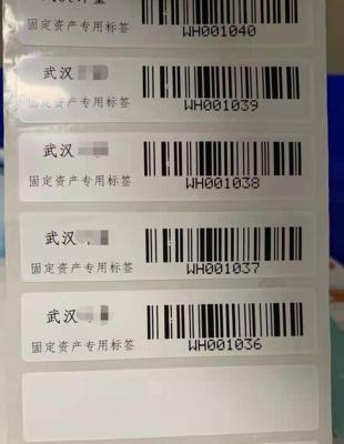 紙質固定資產標簽.png